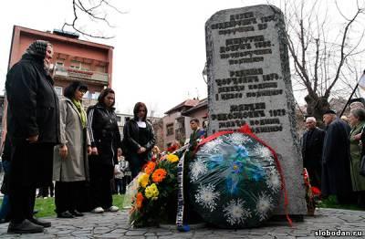 s29828036 День памяти жертв бомбардировок НАТО