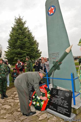 s43299446 День памяти жертв бомбардировок НАТО