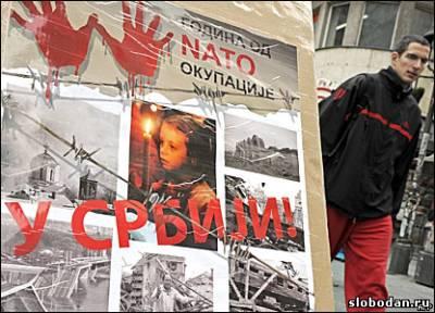 s76101472 10 лет назад НАТО напало на Югославию