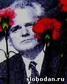82631 День рождения Слободана Милошевича