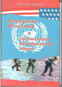 1 1 Разрушение Югославии и Организация Объединённых наций