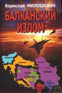 miloshevichizlom Борислав Милошевич свидетельствует