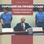 parodie na pravosudie 150x150 Зюганов: Убийство президента Милошевича – преступление, не имеющее срока давности