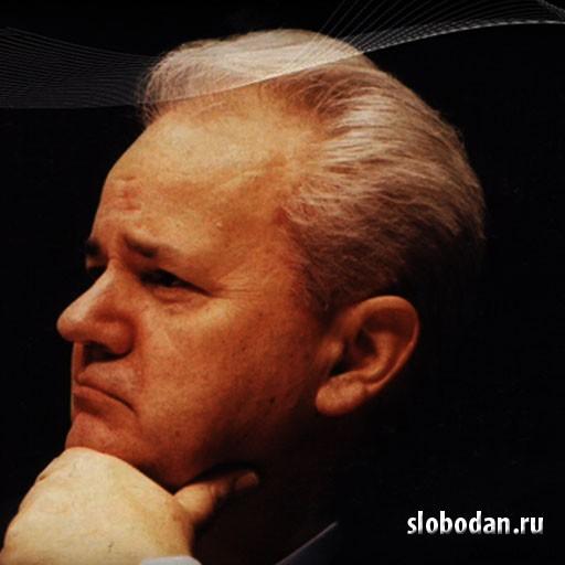 slobodan ru Кристофер Блэк: Слободан Милошевич в Гааге был убит