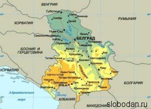 serbia karta 300x216 Борислав Милошевич: «Необходимо давать отпор политике мирового господства»