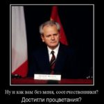 image555 5 150x150 Борислав Милошевич: Гаагский трибунал   орудие диктата и шантажа