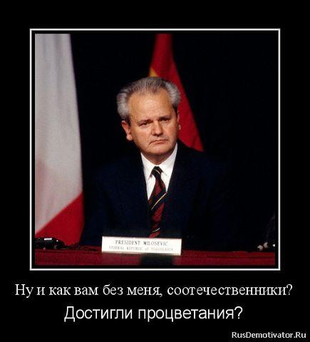 image555 5 Тайны свержения Слободана Милошевича