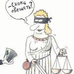 fe7515ac1747a1fb197659ea38a45f4c 150x150 Борислав Милошевич: Гаагский трибунал   орудие диктата и шантажа